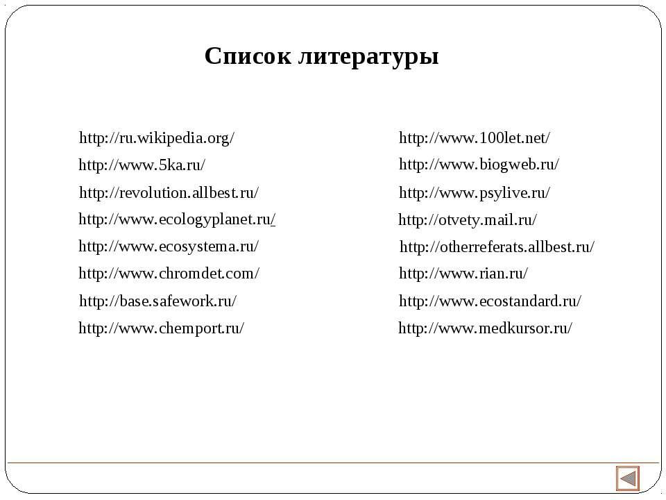 Список литературы http://ru.wikipedia.org/ http://www.5ka.ru/ http://revoluti...