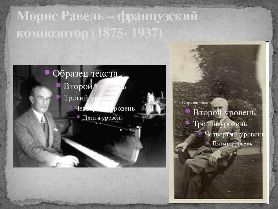 Морис Равель – французский композитор (1875- 1937)