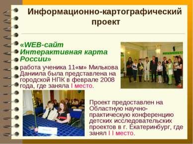 Информационно-картографический проект «WEB-сайт Интерактивная карта России» р...