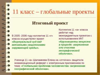11 класс – глобальные проекты Итоговый проект Коллектив 11 «а» класса работал...