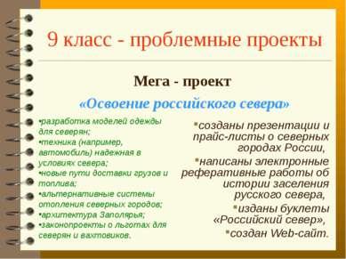 Мега - проект «Освоение российского севера» разработка моделей одежды для сев...