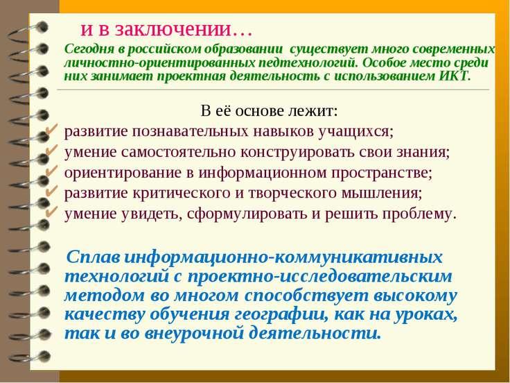 и в заключении… Сегодня в российском образовании существует много современных...