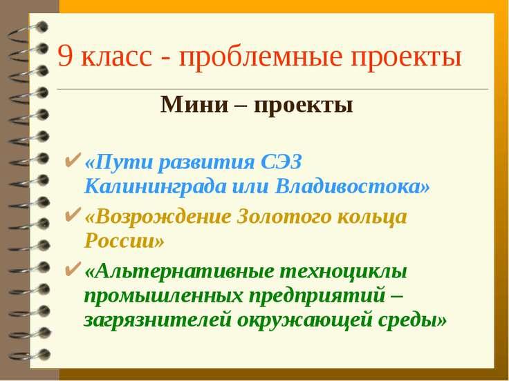 9 класс - проблемные проекты Мини – проекты «Пути развития СЭЗ Калининграда и...