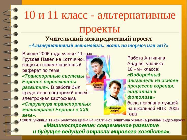 10 и 11 класс - альтернативные проекты Учительский межпредметный проект «Альт...