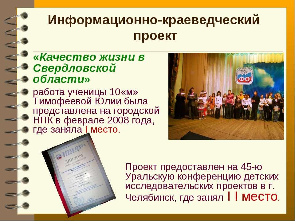Информационно-краеведческий проект «Качество жизни в Свердловской области» ра...