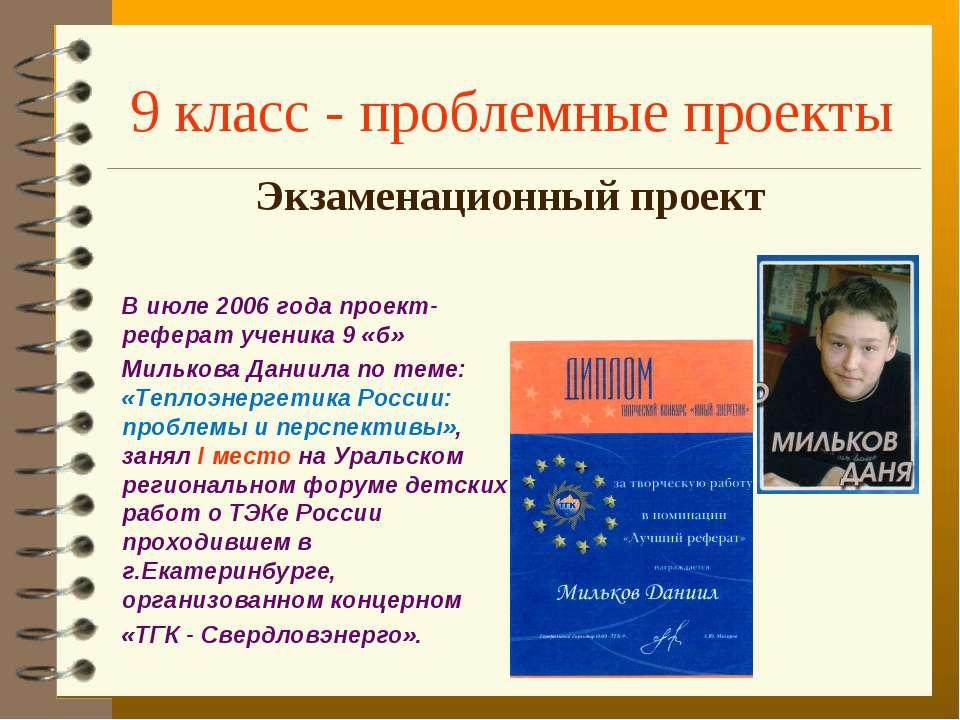 9 класс - проблемные проекты Экзаменационный проект В июле 2006 года проект-р...