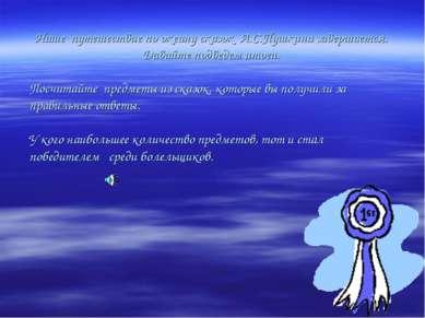 Наше путешествие по океану сказок А.С.Пушкина завершается. Давайте подведем и...