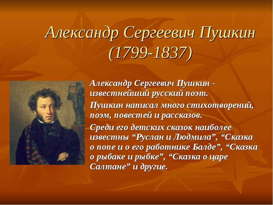 Александр Сергеевич Пушкин (1799-1837) Александр Сергеевич Пушкин - известней...