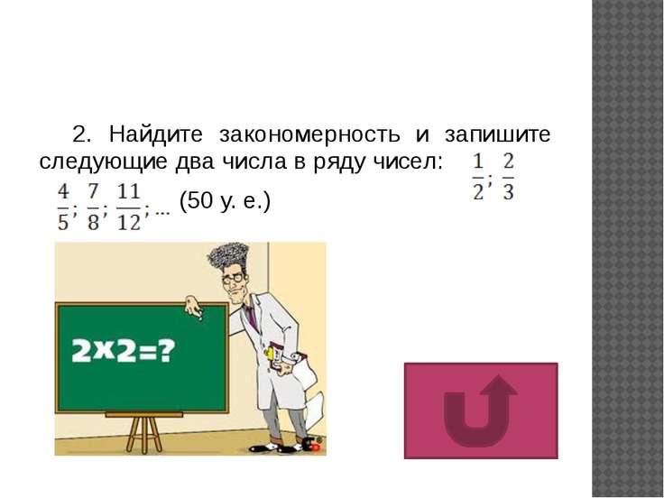 4. Найдите сумму чисел 0,01 + 0,02 + 0,03 + … + 0,98 + 0,99. (300 у. е.)