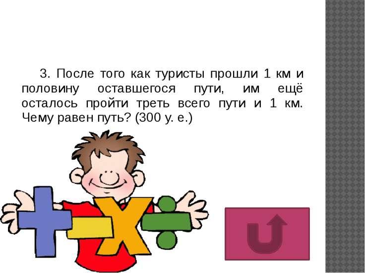 5. Какой знак нужно поставить между цифрами 4 и 5, чтобы получилось число, бо...