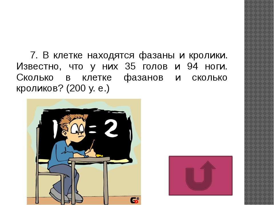 10. Используя все десять цифр, каждую из которых можно применить только раз, ...