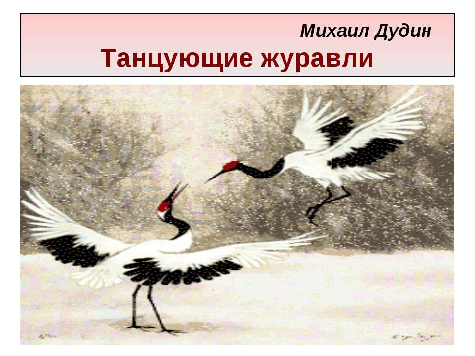 Михаил Дудин Танцующие журавли