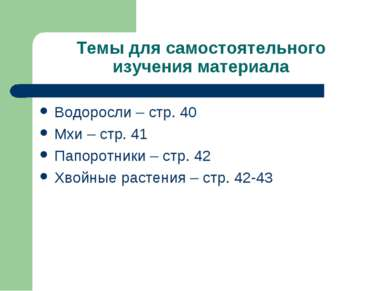 Темы для самостоятельного изучения материала Водоросли – стр. 40 Мхи – стр. 4...