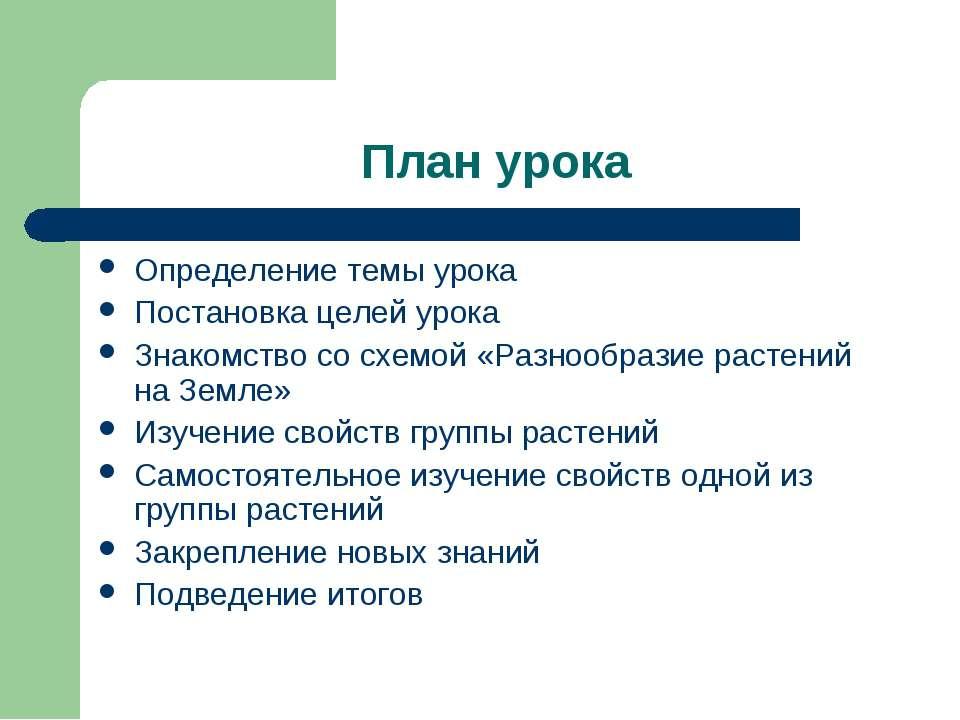 План урока Определение темы урока Постановка целей урока Знакомство со схемой...