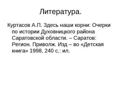Литература. Куртасов А.П. Здесь наши корни: Очерки по истории Духовницкого ра...