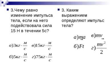 3.Чему равно изменение импульса тела, если на него подействовала сила 15 Н в ...