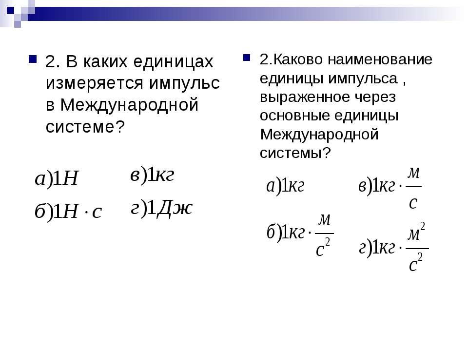 2. В каких единицах измеряется импульс в Международной системе? 2.Каково наим...
