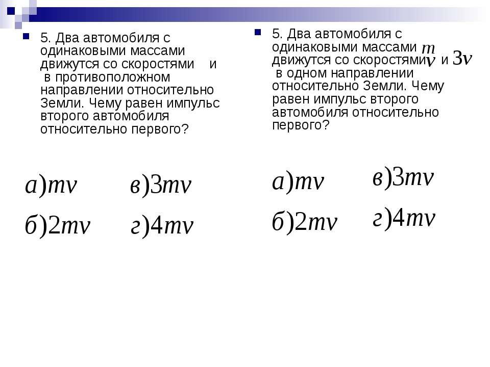 5. Два автомобиля с одинаковыми массами движутся со скоростями и в одном напр...