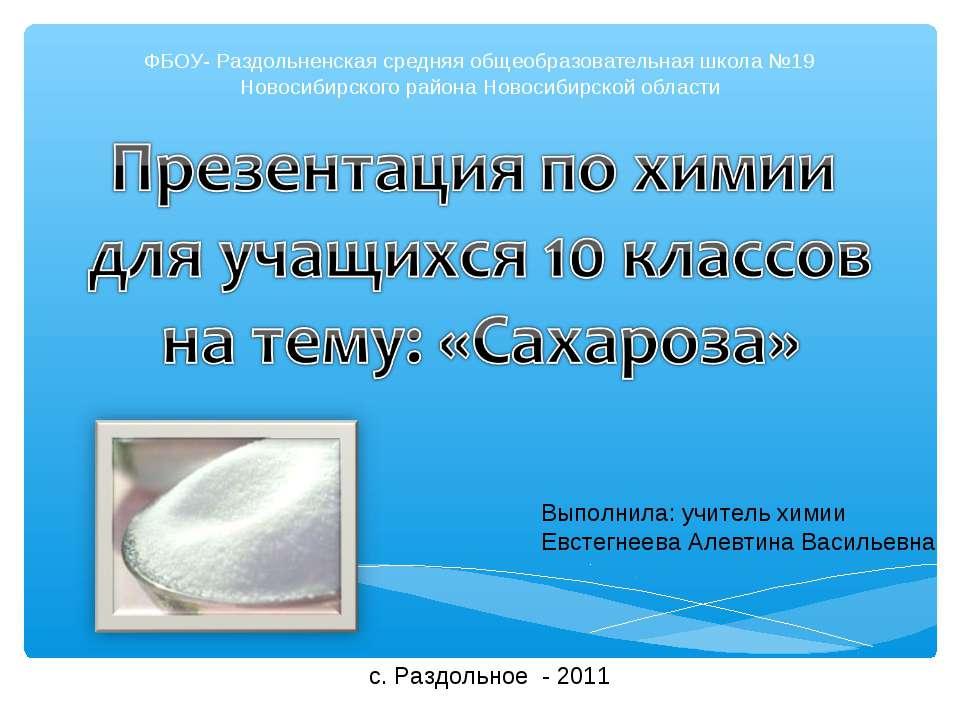 ФБОУ- Раздольненская средняя общеобразовательная школа №19 Новосибирского рай...