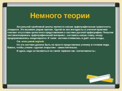 Немного теории Актуальной проблемой школы является низкая орфографическая гра...