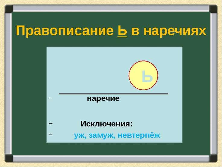 Правописание Ь в наречиях наречие Исключения: уж, замуж, невтерпёж ш (ч, ж) Ь