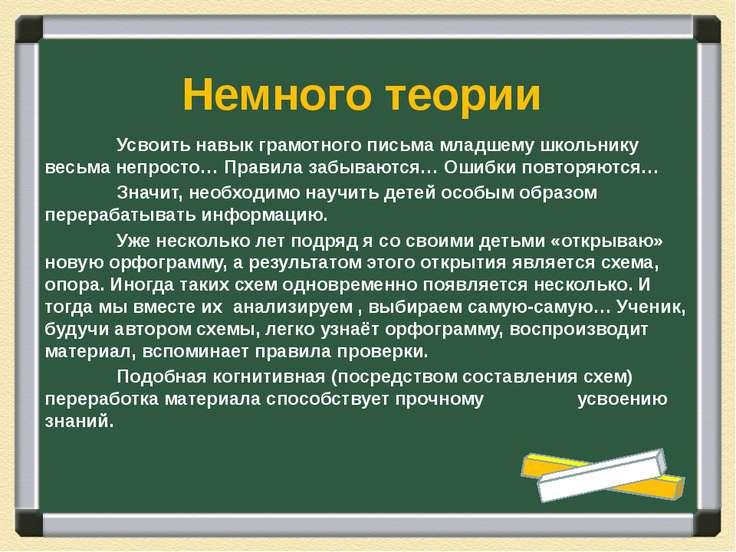 Усвоить навык грамотного письма младшему школьнику весьма непросто… Правила з...