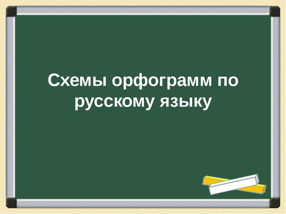 Схемы орфограмм по русскому языку