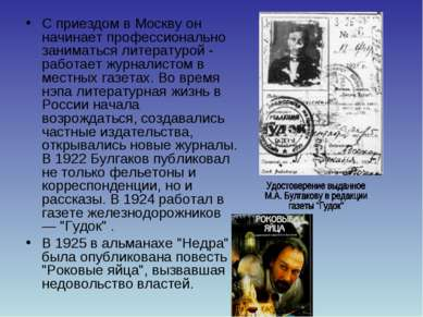 С приездом в Москву он начинает профессионально заниматься литературой - рабо...