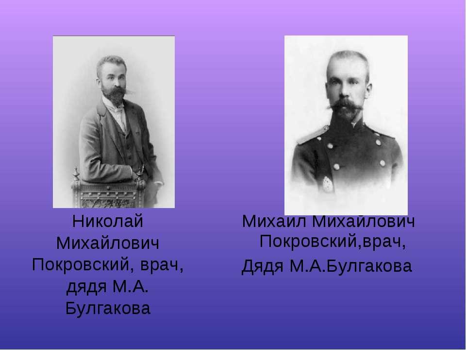 Николай Михайлович Покровский, врач, дядя М.А. Булгакова Михаил Михайлович По...
