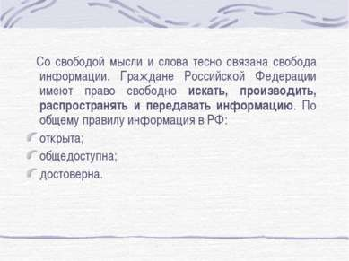 Со свободой мысли и слова тесно связана свобода информации. Граждане Российск...
