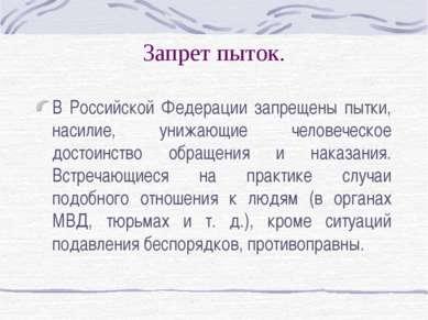 Запрет пыток. В Российской Федерации запрещены пытки, насилие, унижающие чело...