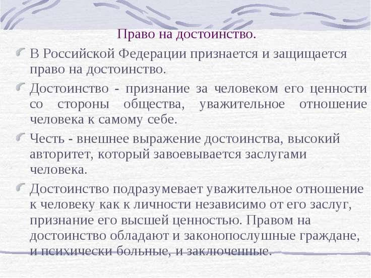 Право на достоинство. В Российской Федерации признается и защищается право на...