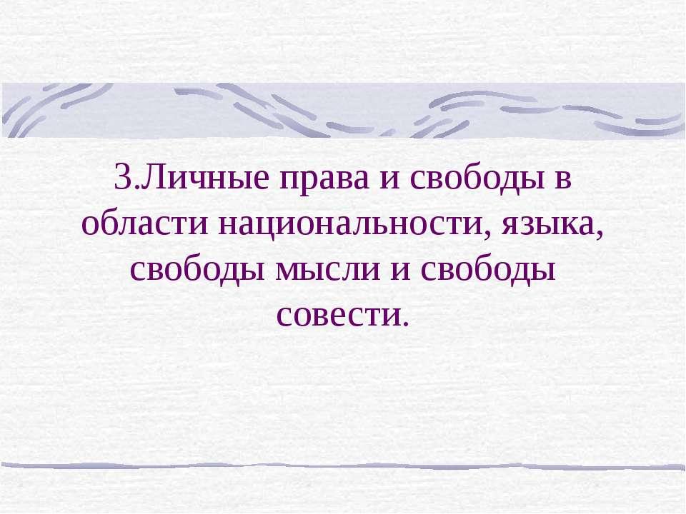 3.Личные права и свободы в области национальности, языка, свободы мысли и сво...