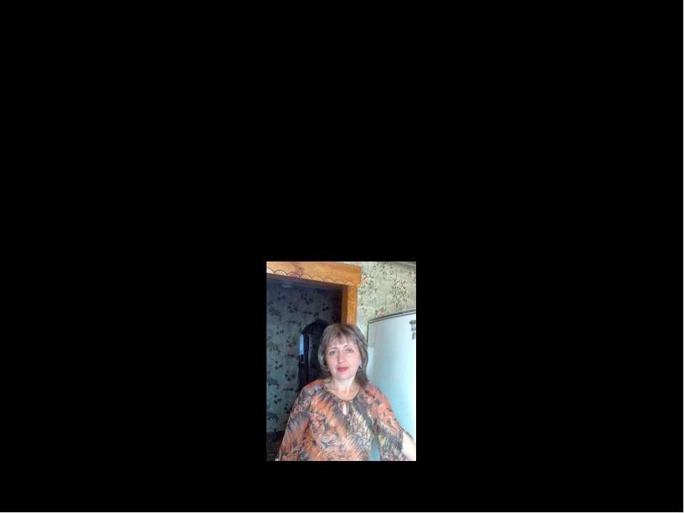 Выполнила: Учитель информатики Лицея №1589 г. Москвы Назарова Галина Алексеевна