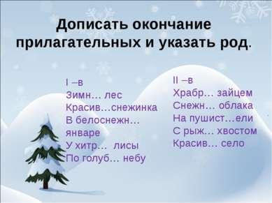 Дописать окончание прилагательных и указать род. I –в Зимн… лес Красив…снежин...