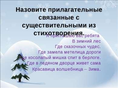 Я приглашаю вас ребята В зимний лес Где сказочных чудес. Где замела метелица ...