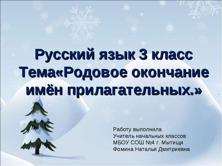 Работу выполнила Учитель начальных классов МБОУ СОШ №4 г. Мытищи Фомина Натал...