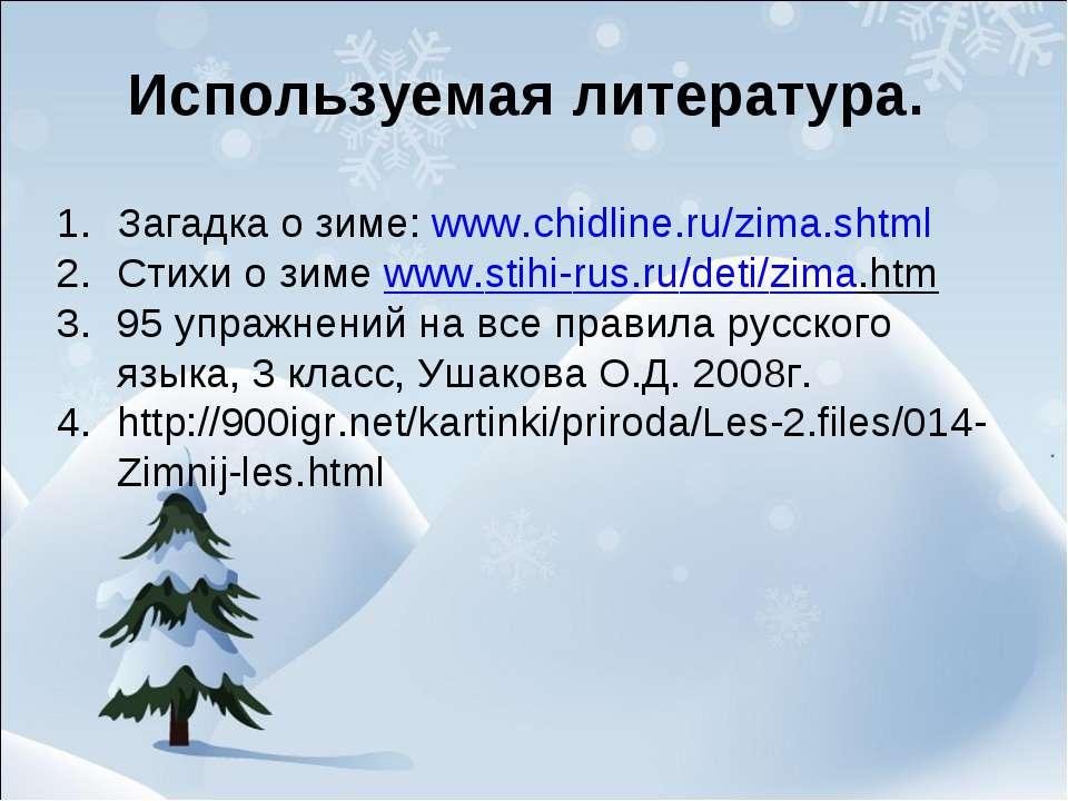 Используемая литература. Загадка о зиме: www.chidline.ru/zima.shtml Стихи о з...