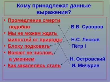 Кому принадлежат данные выражения? Промедление смерти подобно В.В. Суворов Мы...