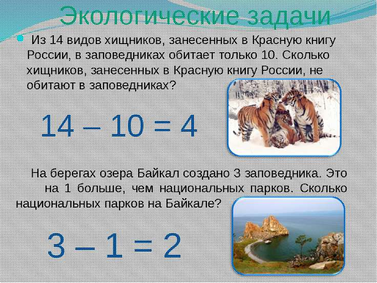 Экологические задачи Из 14 видов хищников, занесенных в Красную книгу России...