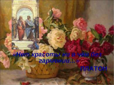 «Нет красоты ни в чём без гармонии…» ПЛАТОН