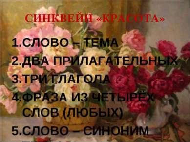 СИНКВЕЙН «КРАСОТА» СЛОВО – ТЕМА ДВА ПРИЛАГАТЕЛЬНЫХ ТРИ ГЛАГОЛА ФРАЗА ИЗ ЧЕТЫР...