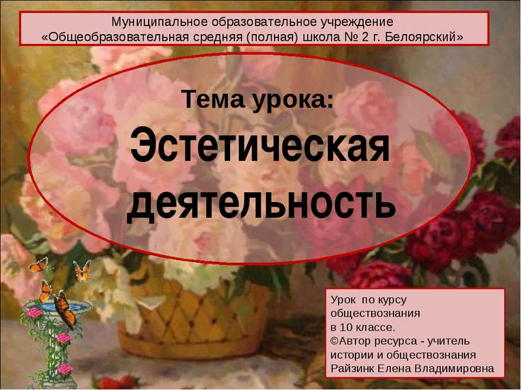 Тема урока: Эстетическая деятельность Муниципальное образовательное учреждени...