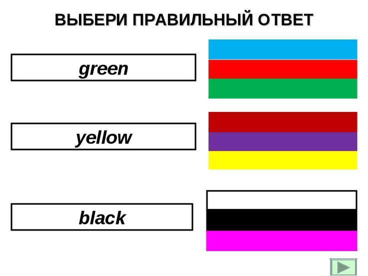 ВЫБЕРИ ПРАВИЛЬНЫЙ ОТВЕТ green yellow black