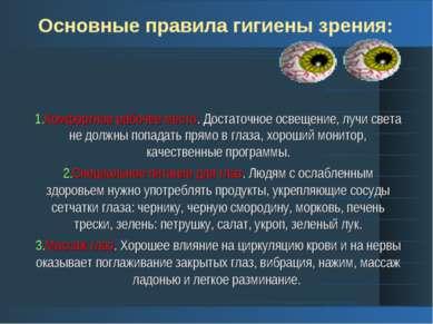 Основные правила гигиены зрения: Комфортное рабочее место. Достаточное освеще...