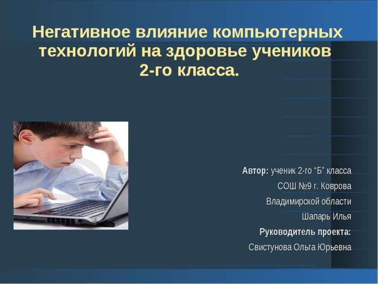 Негативное влияние компьютерных технологий на здоровье учеников 2-го класса. ...