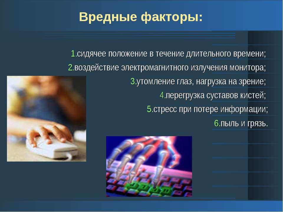 Вредные факторы: сидячее положение в течение длительного времени; воздействие...