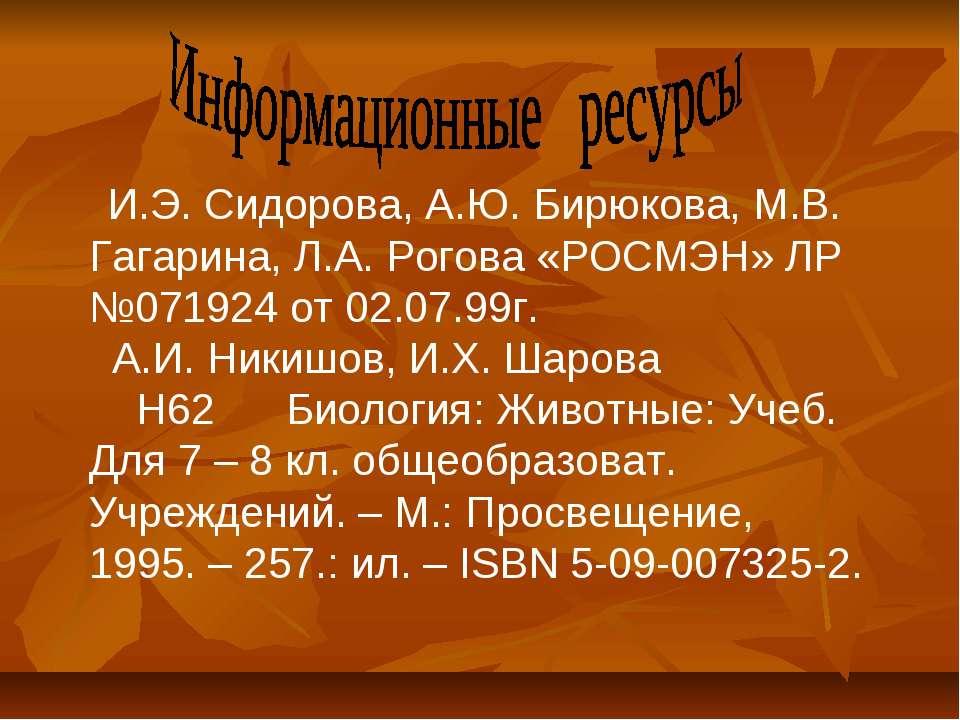 И.Э. Сидорова, А.Ю. Бирюкова, М.В. Гагарина, Л.А. Рогова «РОСМЭН» ЛР №071924 ...