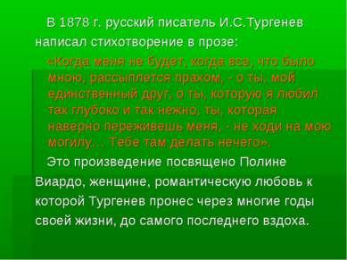 В 1878 г. русский писатель И.C.Тургенев написал стихотворение в прозе: «Когда...