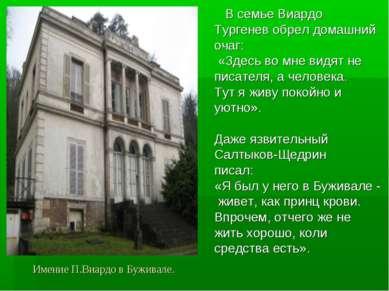 Имение П.Виардо в Буживале. В семье Виардо Тургенев обрел домашний очаг: «Зде...